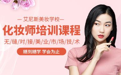 深圳艾尼斯化妆课程培训班
