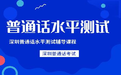 深圳科文教育普通话水平测试培训课程