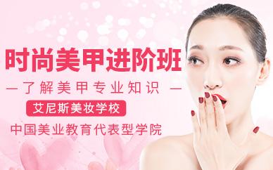 深圳艾尼斯美甲课程培训班