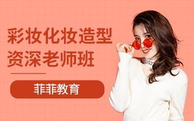 惠州菲菲彩妆化妆造型培训班