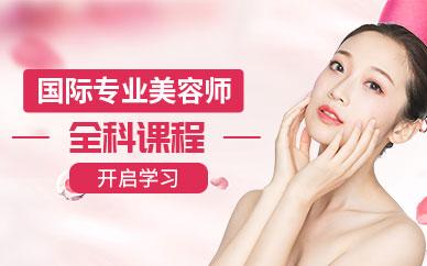 惠州菲菲国际专业美容师培训班