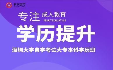 深圳科文教育大学自学考试大专本科学历培训班