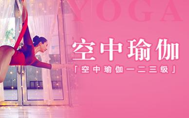 广州东方瑜伽空中瑜伽培训班