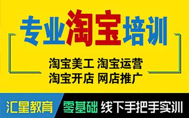 杭州汇星淘宝运营实战班