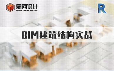 广州晶网设计BIM培训课程