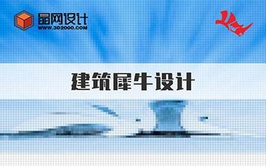 广州晶网设计犀牛设计培训课程
