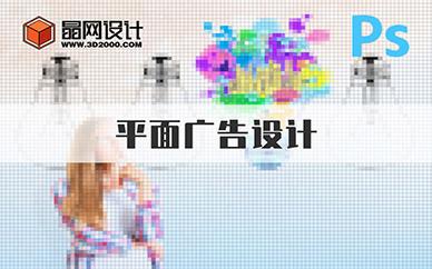 广州晶网设计平面设计培训课程