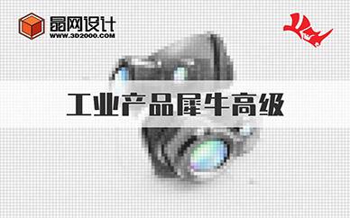 广州晶网工业产品设计培训班