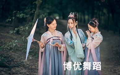 广州博优舞蹈古典舞培训班