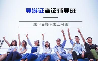 广州冠宇教育导游证线上培训班