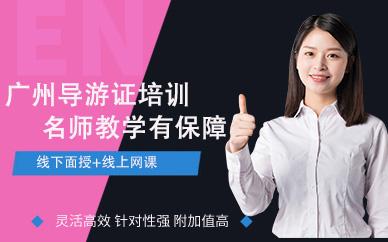 广州冠宇教育导游证培训班