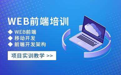 广州web前端工程师培训班