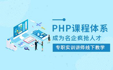 广州豆职IT训练营PHP培训课程