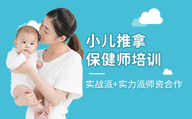 深圳爱康教育小儿推拿培训班