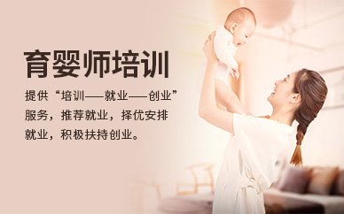 深圳爱康育婴师培训课程