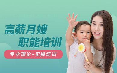 广州爱康教育母婴护理(月嫂)专项培训班