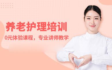 广州爱康教育养老护理员培训