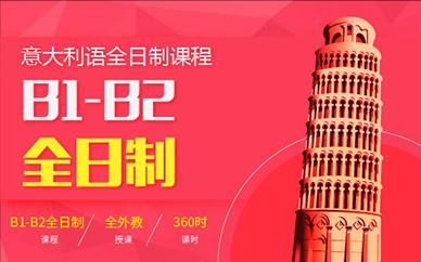 广州森淼教育意大利语B1-B2培训课程