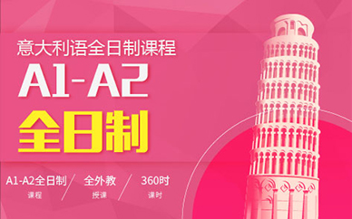 广州森淼教育意大利语A1-A2培训课程