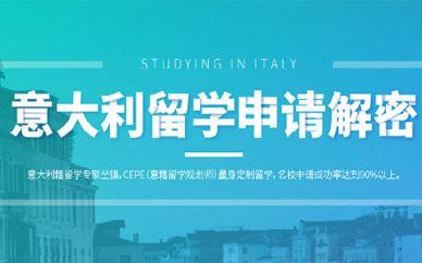 广州森淼教育意大利留学培训计划