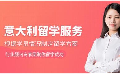 广州森淼意大利留学培训课程