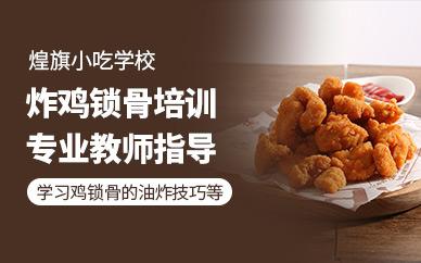 惠州煌旗餐饮炸鸡汉堡培训