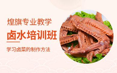 惠州煌旗餐饮卤味培训班