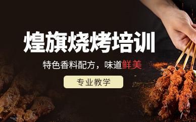 惠州煌旗餐饮烧烤培训课程