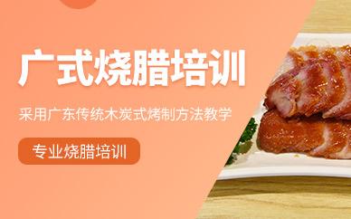 惠州煌旗餐饮广式烧腊培训课程
