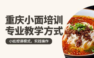 广州煌旗餐饮重庆小面培训课程