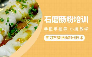 广州煌旗餐饮肠粉培训课程