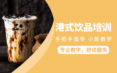 广州煌旗餐饮糖水奶茶培训课程