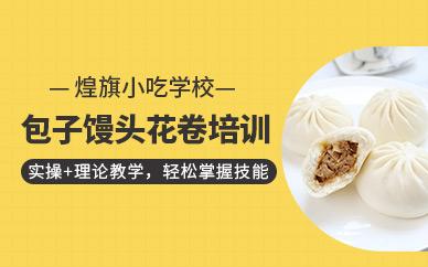 广州煌旗餐饮包子馒头花卷培训课程