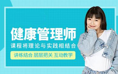 东莞集智教育健康管理师培训课程