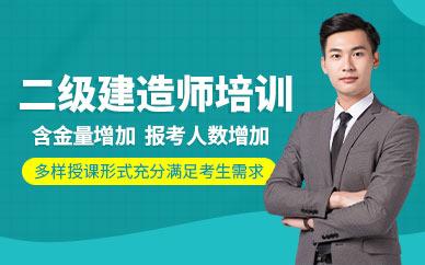 广州环球众学二级建造师培训班