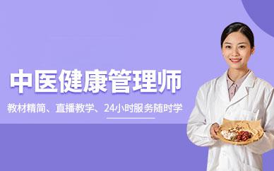 广州环球你众学健康管理师培训