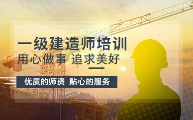 广州环球众学一级建造师培训