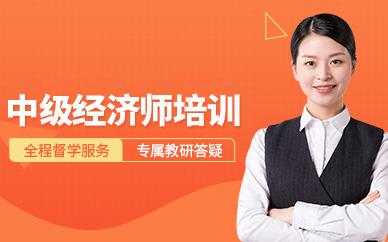 广州环球众学经济师培训班