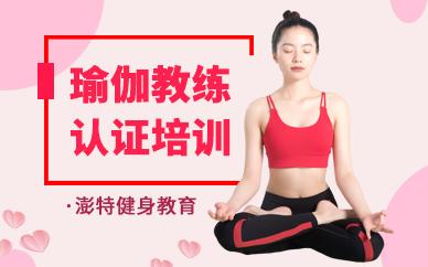 广州海珠区瑜伽教练培训班