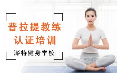 广州澎特健身普拉提教练培训班