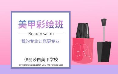 广州伊丽莎白化妆美甲纹绣培训课程