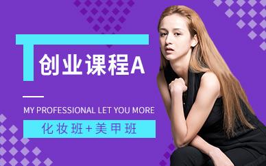 广州伊丽莎白化妆基础创业培训班