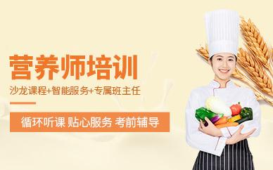 杭州森大营养师培训课程