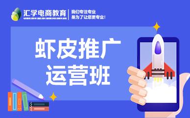 佛山汇学电商虾皮推广培训课程