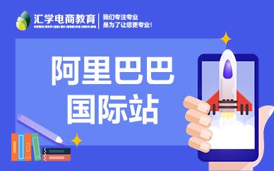 广州汇学电商阿里巴巴国际站培训课程