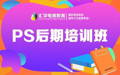 广州汇学电商PS美工培训班