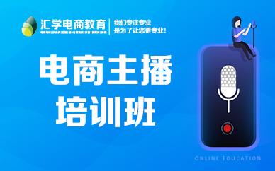 广州汇学电商主播培训班