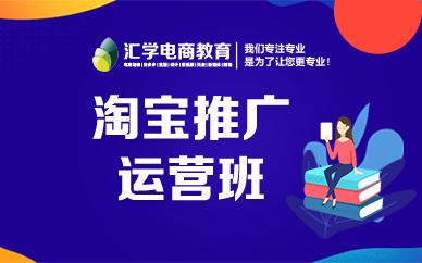 广州汇学电商运营培训班