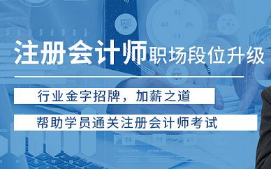 苏州思达职校注册会计师培训