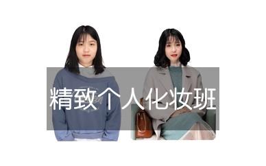长沙洛华艾芭化妆培训课程